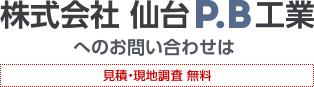 株式会社仙台P.B工業へのお問合せは 見積・現地調査無料