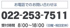 お電話でのお問い合わせは 022-253-7511
