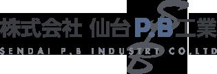 仙台P.B工業